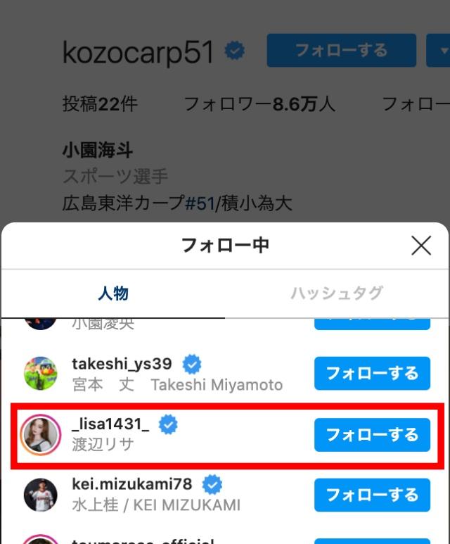 小園海斗 渡辺リサ 出会い TikTok
