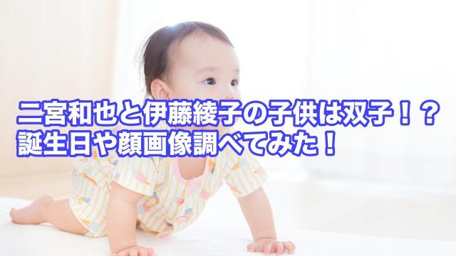 二宮和也 伊藤綾子 子供 双子