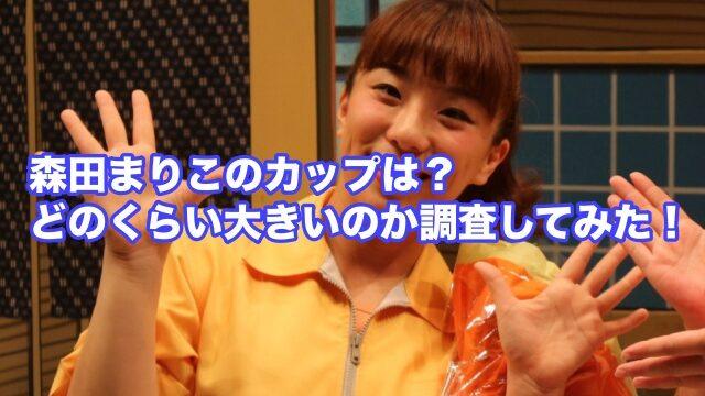 森田まりこ カップ