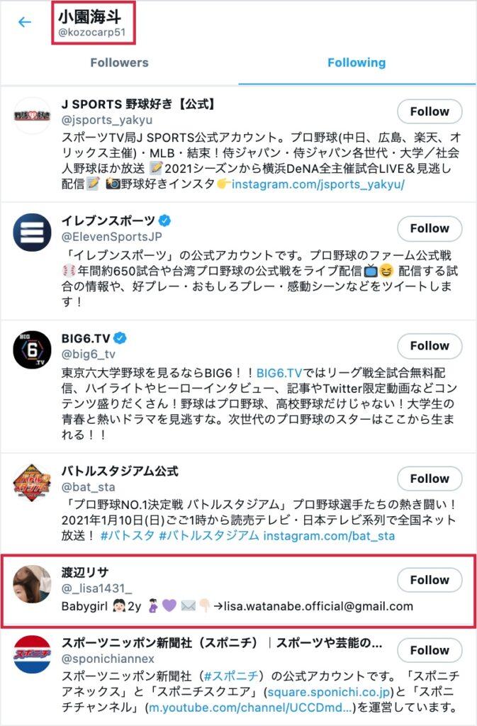 渡辺リサ 小園海斗 Twitter