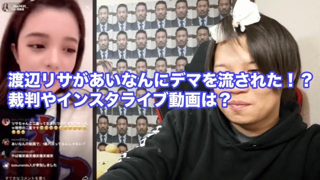 渡辺リサ あいなん 裁判 インスタライブ