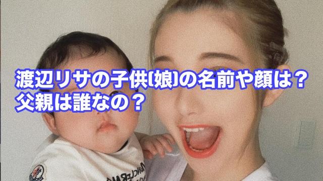 渡辺リサ 子供 想ちゃん 父親