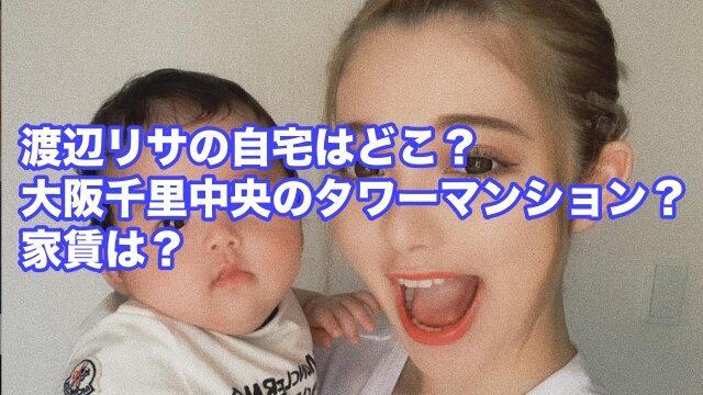 渡辺リサ 自宅 大阪 タワマン