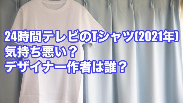 24時間テレビ Tシャツ 2021 気持ち悪い