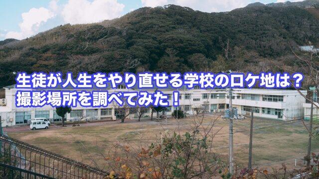 生徒が人生をやり直せる学校 ロケ地 撮影場所