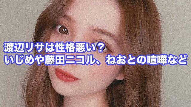 渡辺リサ 性格悪い 藤田ニコル ねお