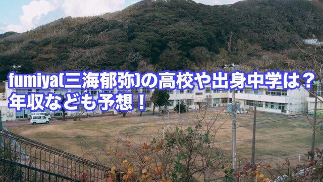 fumiya 三海郁弥 高校 出身中学