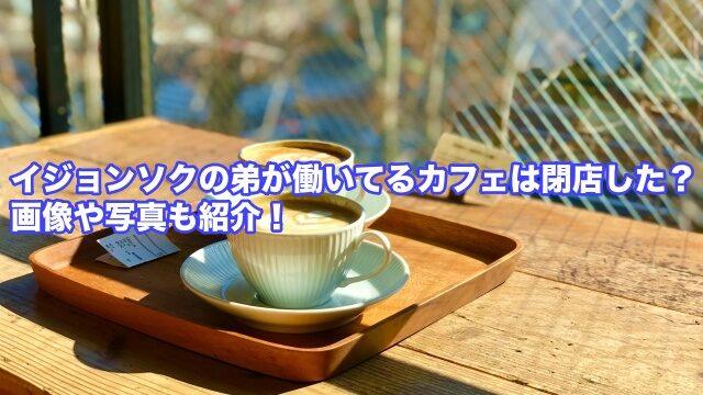 イジョンソク 弟 cafe