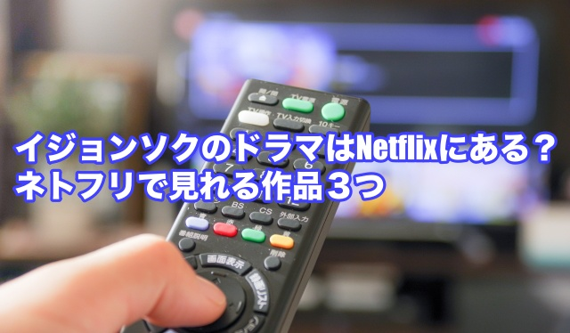 イジョンソク ドラマ netflx ネトフリ