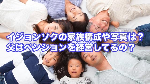 イジョンソク 家族構成