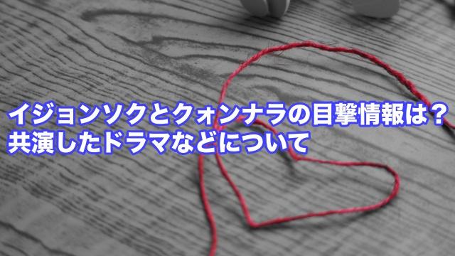 イジョンソク クォンナラ 目撃 共演