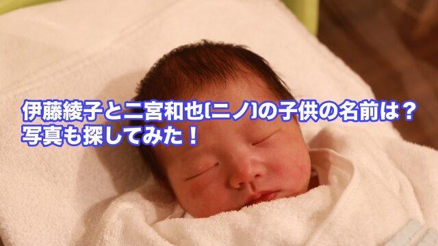 伊藤綾子 子供 名前 写真