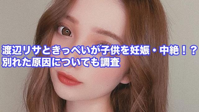 渡辺リサ きっぺい 子供 別れた