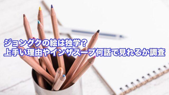 ジョングク 絵 独学