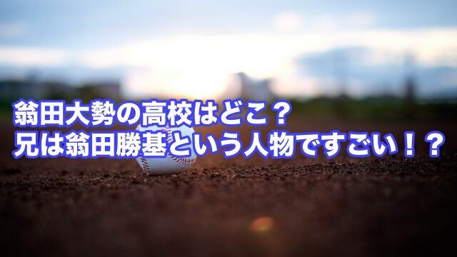 翁田大勢 高校 兄